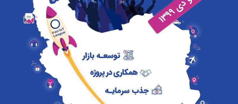 لیگ اینترنت اشیاء ایران